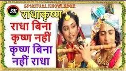 Krishna He Vistar Yadi To Lyrics Radhakrishna