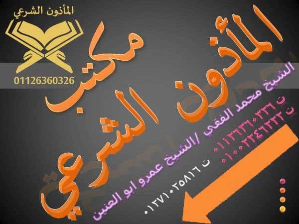 ماذون شرعي مصر 01126360326 , مأذون , مأذون شرعي , مأذون التجمع , مأذون مصر الجديدة , مأذون الرحاب , مأذون الفردوس , مأذون وتر واي