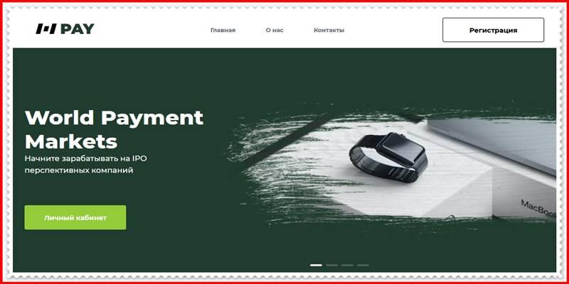 [Мошеннический сайт] w-pm.org – Отзывы, развод? Компания World Payment Markets мошенники!