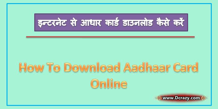 internet se aadhaar card download kaise kare
