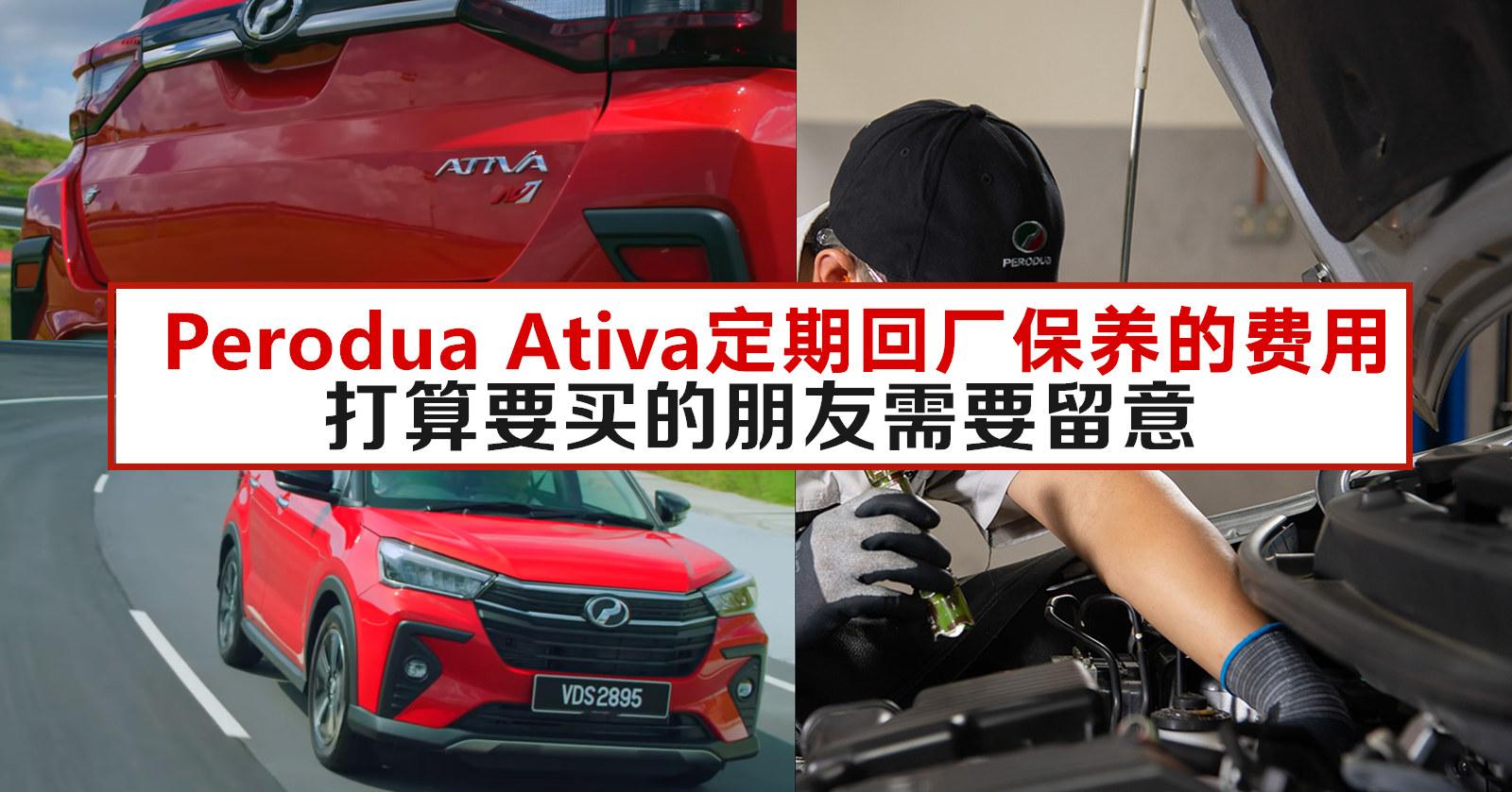 Perodua Ativa定期回厂保养的费用,打算要买的朋友需要留意
