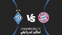 مشاهدة مباراة بايرن ميونخ ودينامو كييف القادمة كورة اون لاين بث مباشر اليوم 29-09-2021 في دوري أبطال أوروبا