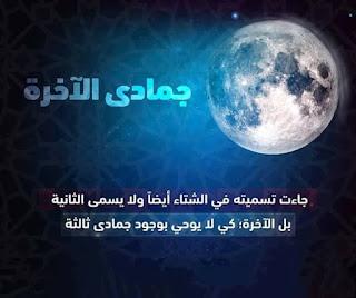 معنى جمادة الاخرة عند العرب