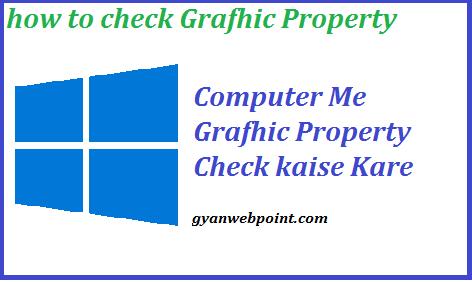 Computer-Me-Grafhic-Card-Property-Check-Kaise-Kare