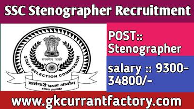 SSC Recruitment Stenographer, SSC Recruitment 2019