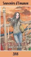 http://blog.mangaconseil.com/2017/06/a-paraitre-souvenirs-demanon-de-kenji.html