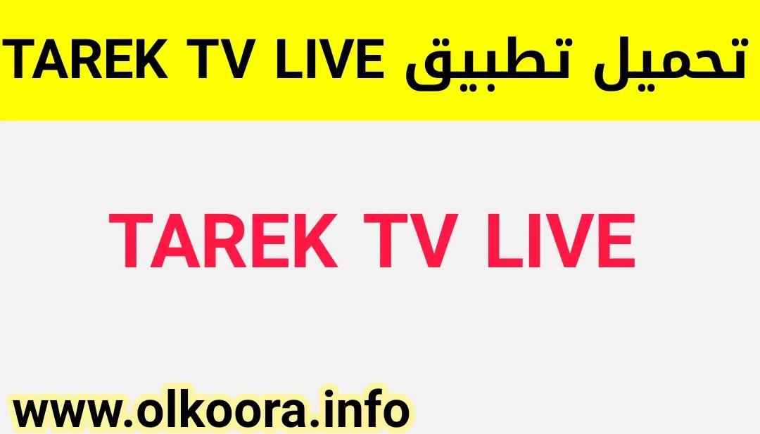 تحميل تطبيق Tarek tv live لمشاهدة المباريات و القنوات الرياضية مجانا 2021