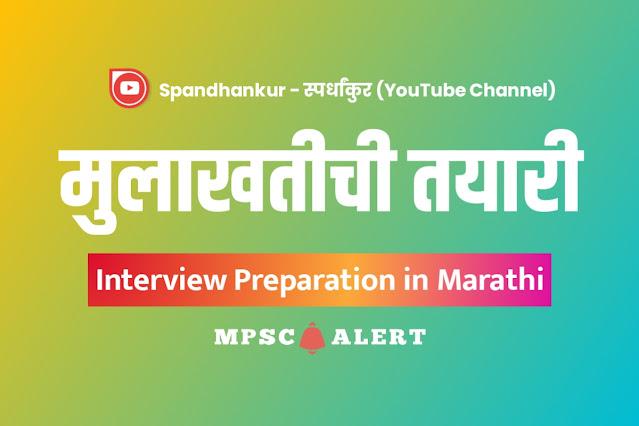 Interview Preparation in Marathi