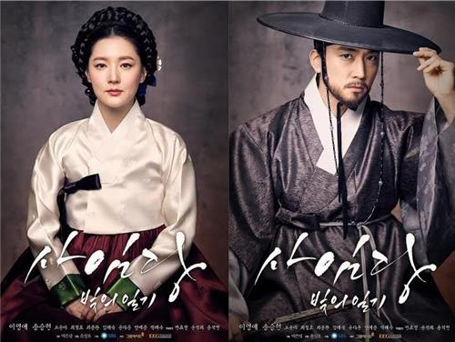 phim Saimdang, The Herstory full