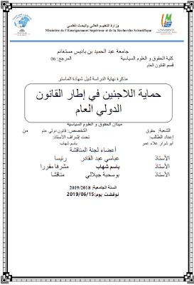 مذكرة ماستر: حماية اللاجئين في طار القانون الدولي العام PDF