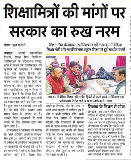 सभी शिक्षामित्रों के लिए आज की सबसे बड़ी खुशखबरी उनकी मांगों को पूरा करने जा रही योगी सरकार shikshamitra latest news