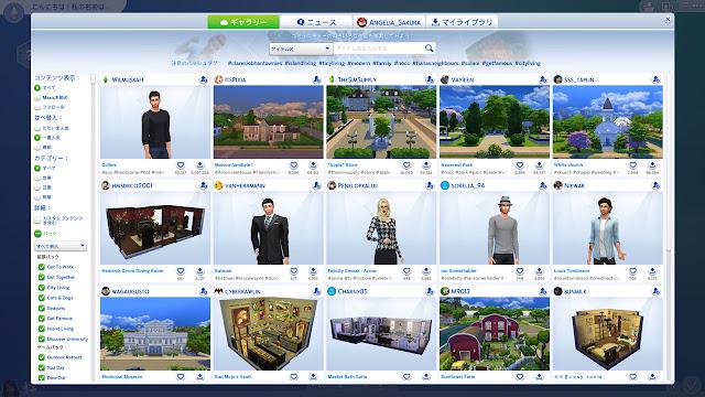 sims4 ギャラリー画面