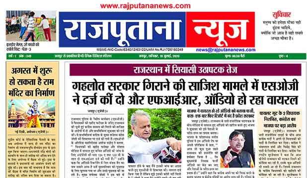 Rajputana News epaper 18 July 2020 Rajasthan digital edition