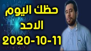 حظك اليوم الاحد 11-10-2020 -Daily Horoscope