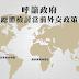 中華民國與巴拿馬斷交