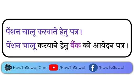 HowToSawal Application Letter Pension Chalu Karwane Ke Liye Application Letter In Hindi   Pension Chalu Karwane Hetu Bank Ko Aawedan Patra