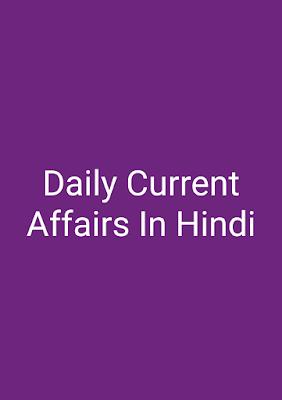 Daily Current Affairs in Hindi   डेली हिंदी करेंट अफेयर्स