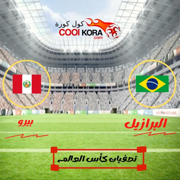 كول كورة تقرير مباراة البرازيل أمام  بيرو  تصفيات كأس العالم