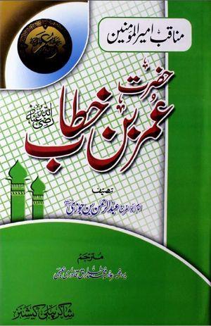 Manaqib Amir ul Momineen Hazrat Umar Bin Khattab R.A by Allama Ibne Jozi