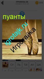 ноги балерины в пуантах танцуют на полу 24 уровень 400 плюс слов 2