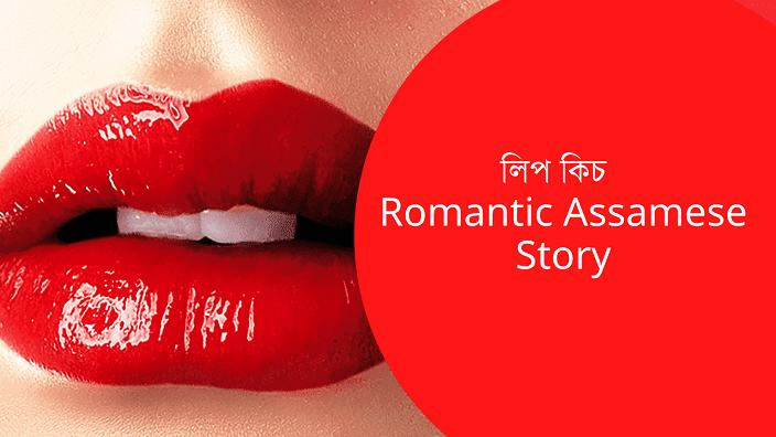 Red Fm Love story |Assamese Girl Lip Kiss | Assamese Story