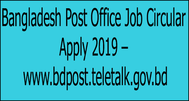 Bangladesh Post Office Job Circular Apply 2019 – www.bdpost.teletalk.gov.bd