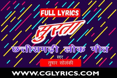 Surata Lyrics Tushar Solanki Pushkar Sahu PTF Studio New CG Song 2019