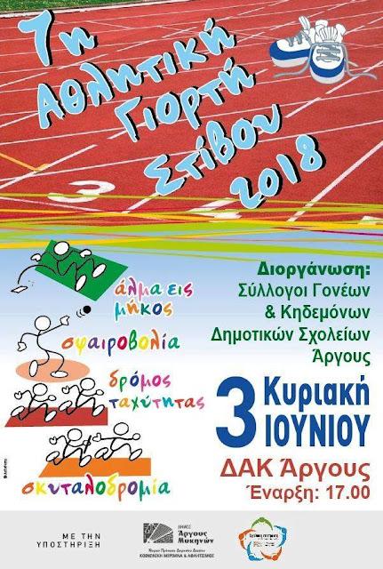 7η Αθλητική Γιορτή Στίβου 2018 στο Άργος