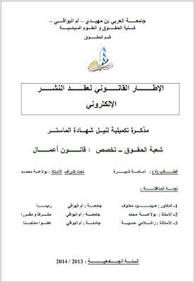 مذكرة ماستر: الإطار القانوني لعقد النشر الإلكتروني PDF