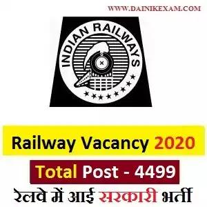 NF Railway Apprentice Recruitment 2020 Total 4499 Posts, Apply Online Northern Frontier Railway Apprentice Recruitment, DainikExam com