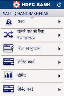 नेट बैंकिंग सेवाएं