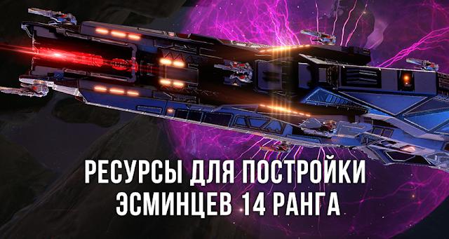 В Star Conflict можно купить праздничные наклейки и DLC с эсминцами 14 ранга