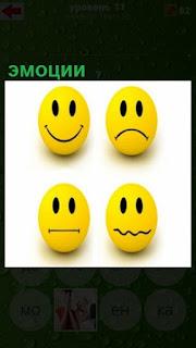 на смайликах показаны различные эмоции