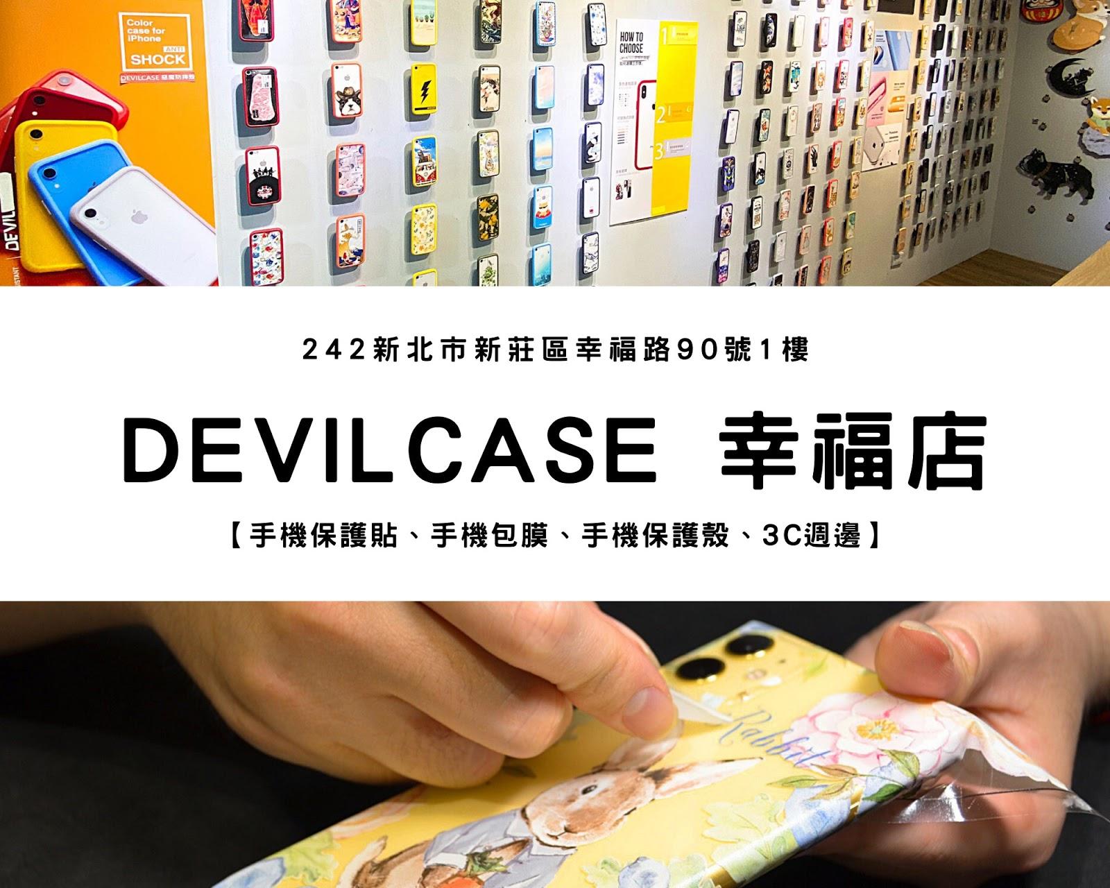 【新莊包膜】DEVILCASE惡魔鋁合金保護框、 手機防摔殼|母親大人的iPhone11全機包膜初體驗
