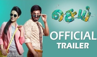 Sei Official Trailer | SenjiMudiMachaa | Latest Tamil Movie | Nakkhul, Aanchal Munjal