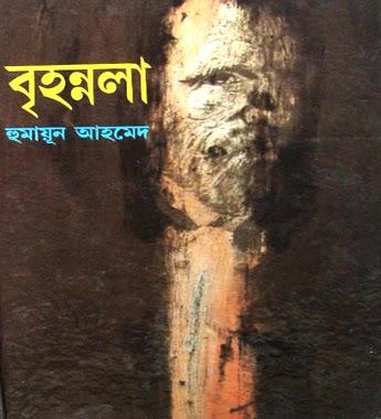Humayun Ahmed Famous Books Pdf