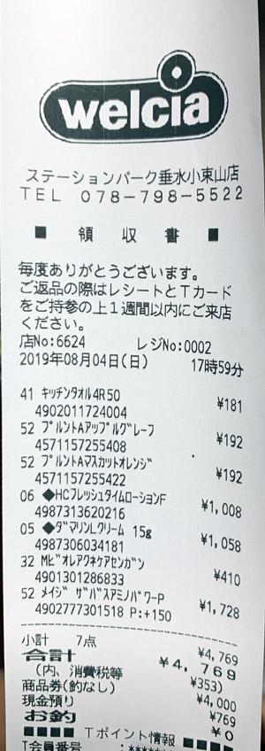 ウエルシア ステーションパーク垂水小束山店 2019/8/4 ■のレシート