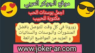 اجمل بوستات الحب مكتوبة للحبيب 2019 - الجوكر العربي