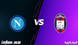 مشاهدة مباراة كروتوني ونابولي بتاريخ 06-12-2020 الدوري الايطالي