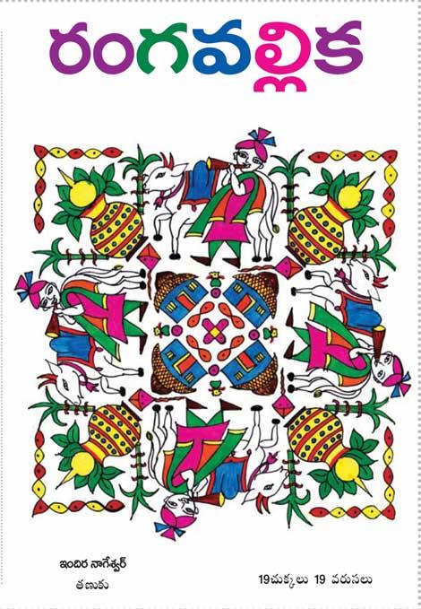 sankranti rangoli designs with dots amp colours sankranti