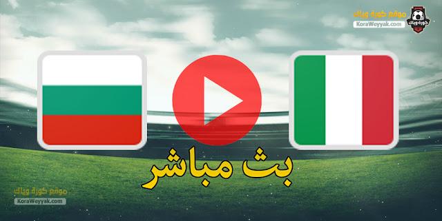 نتيجة مباراة ايطاليا وبلغاريا اليوم 28 مارس 2021 في تصفيات كأس العالم 2022