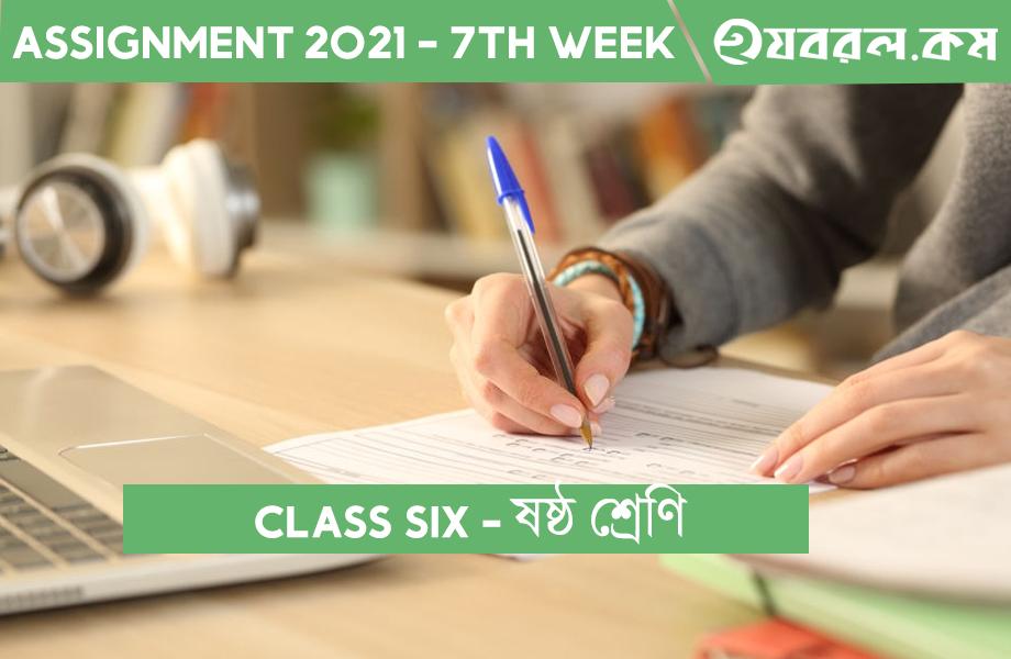 Class Six (7th Week) Assignment 2021 Solution   ৬ষ্ঠ শ্রেণি ৭ম সপ্তাহ অ্যাসাইনমেন্ট ২০২১