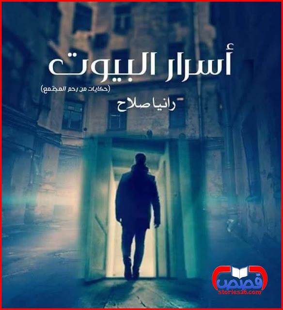 رواية أسرار البيوت بقلم رانيا صلاح
