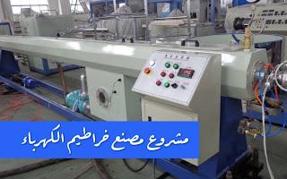 مشروع مصنع مربح جدا ينتج خراطيم للكهرباء