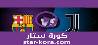 مشاهدة مباراة برشلونة ويوفنتوس بث مباشر 08-08-2021 كأس جوهان غامبر
