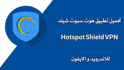 تنزيل برنامج هوت سبوت شيلد Hotspot Shield VPN اخر تحديث