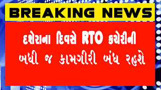 today rto office open or closed  bank holidays 2019 india  tomorrow rto open or not  is rto office open on saturday in delhi  is rto office open on second saturday in bangalore  today rto is open or not  is rto office closed on sunday  central government holidays 2019