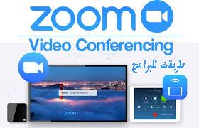 zoom - تحميل برنامج zoom cloud مباشر للكمبيوتر والموبايل