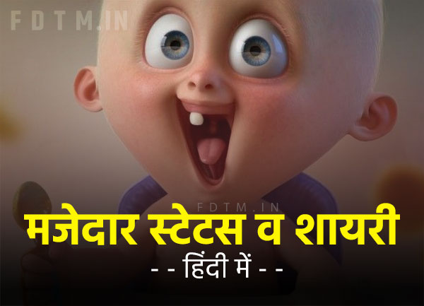 Funny Status & Shayari in Hindi - Page 21