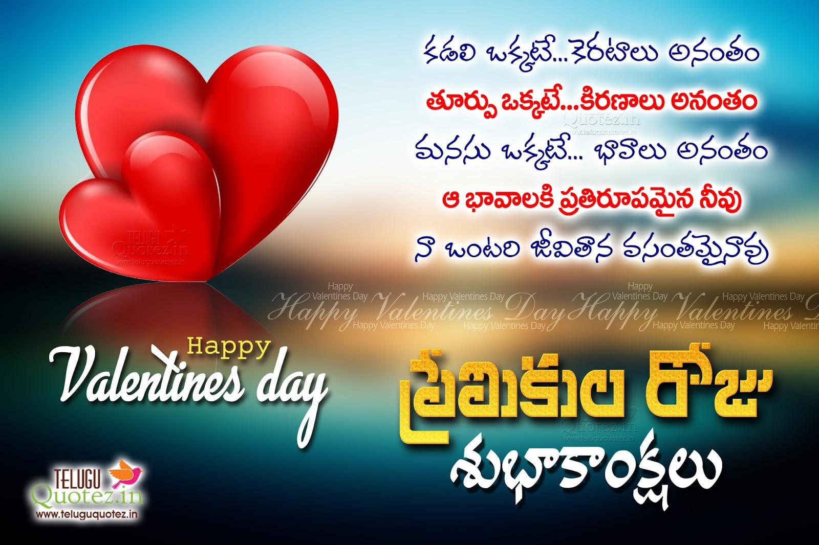 Valentines Day Quotes In Telugu Greeting Wishes Teluguquotezin